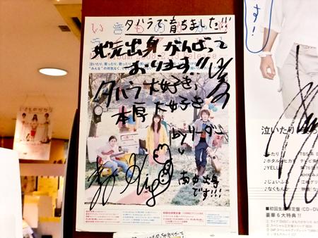 いきものがかりb6.jpg