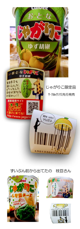 じゃがりこ柚 1.jpg