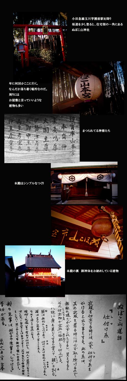 ぬぼこ山ブログ.jpg.jpg