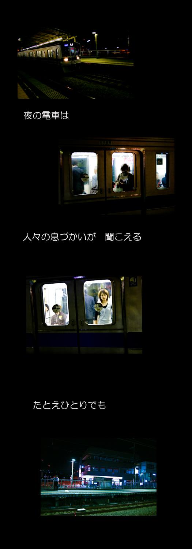 夜の電車ブログ.jpg