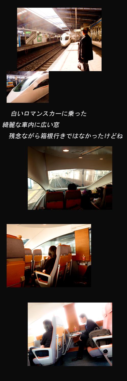 ロマンスカーブログ.jpg